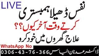 Humbistari Ke Doran Nafs Dheela   Mardana Kamzori Ka ilaj By Dr. Adnan ilyas