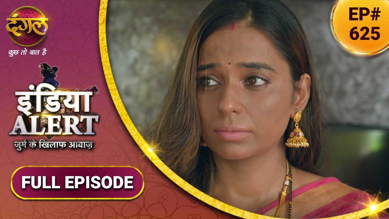 Download India Alert   इंडिया अलर्ट   New Full Episode 625   Bahu Ho To Gauri   बहु हो तो गोरी   Dangal TV