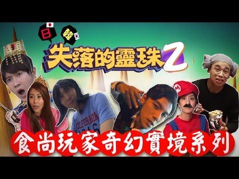 食尚玩家【韓國】失落的靈珠(二) 20160630(完整版)