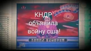 СРОЧНО СМОТРЕТЬ ВСЕМ!! КНДР объявила войну США!!