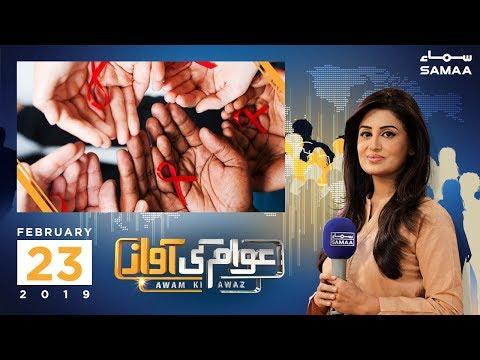 Vehari Mein Aids Phelne Laga   Awam Ki Awaz   SAMAA TV   February 23, 2019