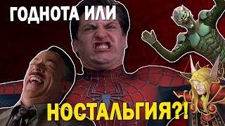 Обзор трилогии Человека-паука Сэма Рэйми и почему она ЛУЧШАЯ!!!