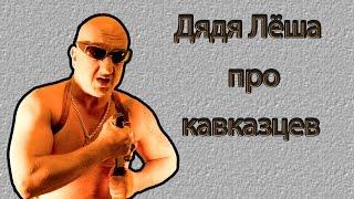 Про кавказцев  Дядя Лёша
