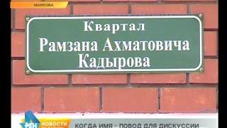 Дискуссия о названии: квартал Рамзана Кадырова появился в Иркутском районе
