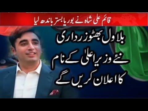 Express News Headlines 9 PM - 26 July 2016