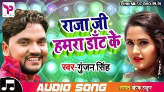 Gunjan Singh | Raja Ji Hamra Daant Ke | राजा जी हमरा डाँट के | Bhojpuri Songs 2018 HD
