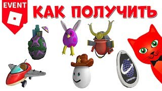 Как получить яйца в ЭГГ ХАНТ 2020 роблокс | Egg Hunt 2020 roblox | Яйцо самолет, самурай, телефон