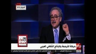 ما وراء الحدث| د.علاء عبدالهادي: هناك ضرورة للاهتمام باللغة العربية الأم أكثر من اللغة الثانية