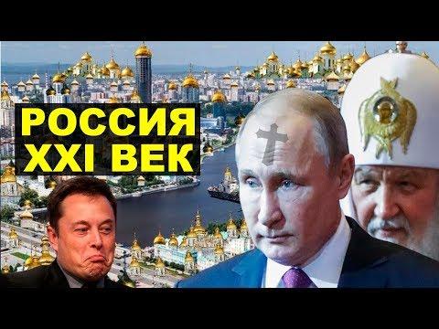 Смотреть Кому космос, кому храмы - куда катится Россия онлайн