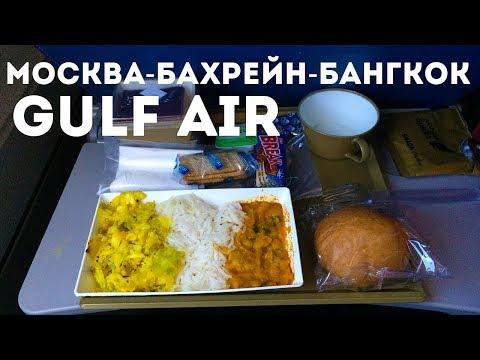 МОСКВА-БАХРЕЙН-БАНГКОК, GULF AIR