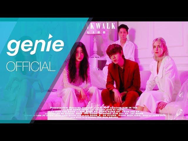 가호 (Gaho) - Pink Walk Official M/V