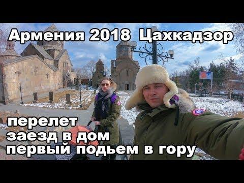 Армения 2018 Цахкадзор перелет заезд в дом первый подьем на гору часть 1
