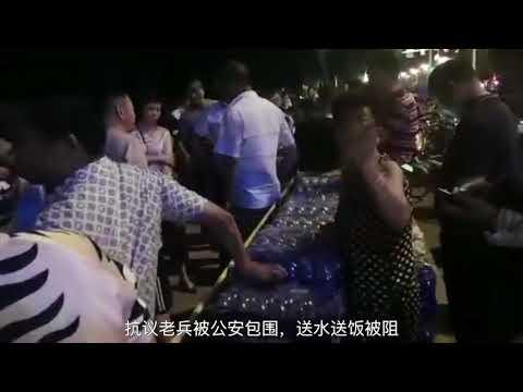 中国老兵镇江维权遭镇压 民众之言受阻