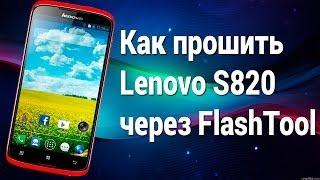 Как прошить Lenovo S820 через FlashTool(Группа Вконтакте: http://vk.com/androidens Как прошить смартфон Lenovo S820 через программу FlashTool, а так же другие телефоны..., 2014-05-19T18:46:12.000Z)
