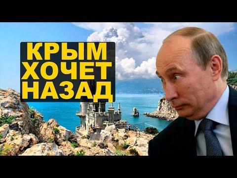Крымчане поняли, куда они попали - Видео онлайн