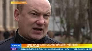 Депутат предложил заменить тело Ленина в Мавзолее копией