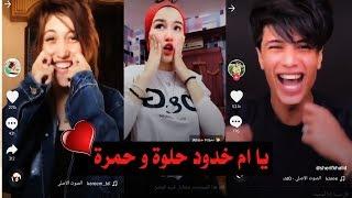 نجوم التيك توك | مهرجان يا ام خدود حلوة و حمرة ♥ | شريف خالد و جهاد حسن و حنين حسام 2020