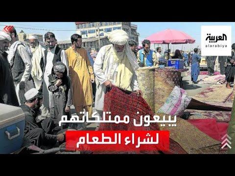 أزمة اقتصادية طاحنة تهدد بمجاعة.. أفغان يبيعون أملاكهم لشراء الطعام  - 21:54-2021 / 9 / 20