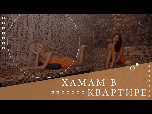 ✅Королевская турецкая баня в квартире под ключ🌡Все о хамаме ⚜⚜⚜