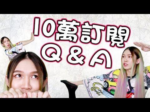 【10萬訂閱Q&A】我已經快人格分裂了...|100K Subscriber Q&A|Anima小劇場