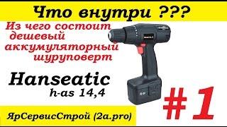 Что внутри? #1. Из чего состоит дешевый аккумуляторный шуруповерт. Hanseatic h-as 14,4(, 2015-04-03T23:41:04.000Z)