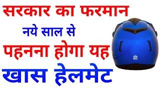 सरकार का फरमान जारी नये साल में पहनना होगा यह खास हेलमेट//New helmet rule in India//skstw