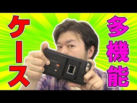 【なんやこれw】-iphone-多機能ケースが面白い!【-interesting-iphone-case-review-】