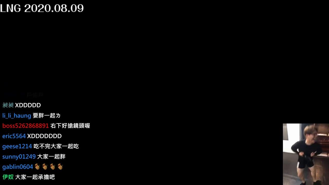 【LNG】2020AUG 來不來下敢