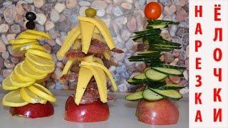 Холодные закуски в виде ЕЛКИ к праздничному столу (нарезка). Оформление новогоднего стола.