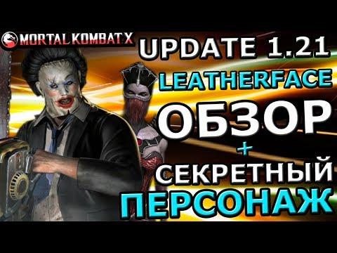 КОЖАНОЕ ЛИЦО ОБЗОР | СЕКРЕТНЫЙ ПЕРСОНАЖ | ОБНОВЛЕНИЕ 1.21 | Mortal Kombat X mobile(ios)