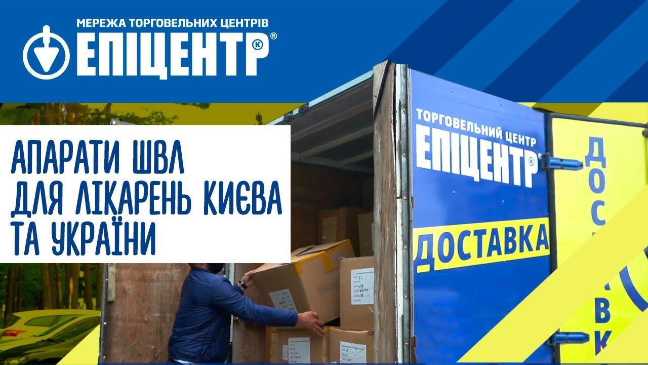 Епіцентр оснащує лікарні України апаратами ШВЛ