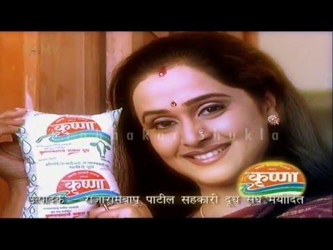 Ad Film of Krishna Milk Featuring Mrinal Kulkarni