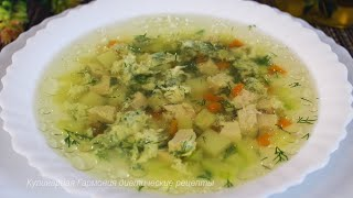 Диетический Куриный суп!