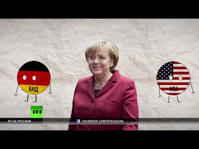 WikiLeaks: Немецкая разведка шпионила за европейцами для США