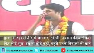 Shahzada Kaleem........ Pratapgarhi Nazm Mulk Ke Rahbaron