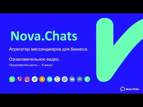Messengers Nova Chats  Multi Channel Messaging And Online Chat Service