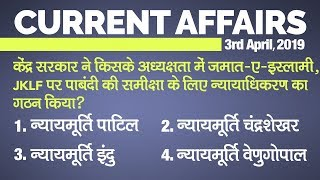 Current Affairs (03 April 2019): Daily Current Affairs in Hindi