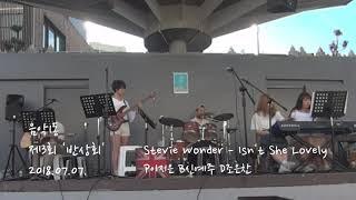 22 이지은(피아노), 신예주(베이스), 조은찬(드럼) - Stevie Wonder - Isn