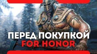 For Honor - что нужно знать перед покупкой (PS4\Xbox One\PC)