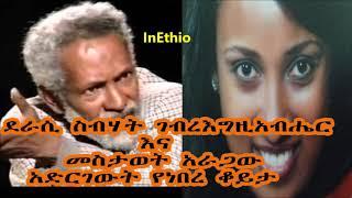 Ethiopia: ደራሲ ስብሃት ገብረእግዚአብሔር እና መስታወት አራጋው አድርገውት የነበረ ቆይታ (Interview with Sebhat GebreEgziabher)