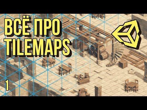 🖽 Всё про Tilemaps в Unity 3D
