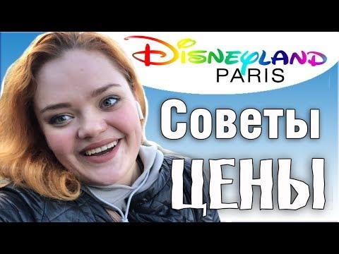 Диснейленд в ПАРИЖЕ.  Что ВАЖНО Знать, Если Вы собрались в Disneyland Paris. Цены, Советы.