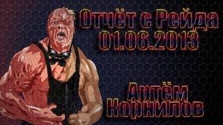Рейды в Тюряге: ГЛОБАЛКА 01-06-2013