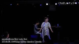 Sky姉sayakaソロワンマンライブ @Soap Opera Classics くちばしにチェ...