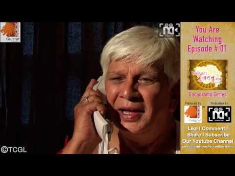 Asmita Gujarat Ki - The Journey I Gujarat Tourism I Episode # 01 I Nishant Ads.