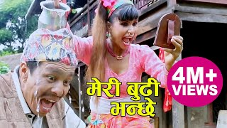 Video मेरी बुढी भन्छे || New Nepali Comedy teej Song 2074 2017 || Kamal Bhattrai & Tara Lamichhane Magar download MP3, 3GP, MP4, WEBM, AVI, FLV April 2018