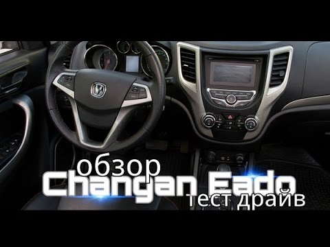 Обзор Changan EADO - YouTube