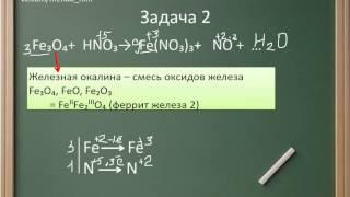 сложное в простом, ЕГЭ по химии, С1