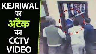 Download Video KEJRIWAL पर अटैक का CCTV VIDEO | Dilli Tak MP3 3GP MP4