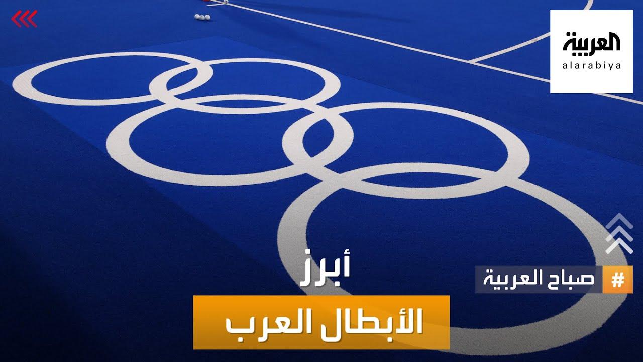 صباح العربية | هؤلاء هو أبرز الأبطال الأولمبيين العرب عبر التاريخ .. وأولهم من مصر  - 11:54-2021 / 7 / 25